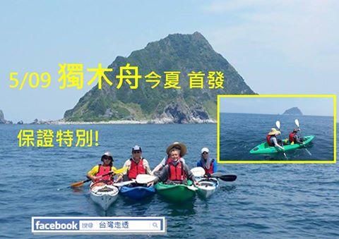 台灣走透獨木舟